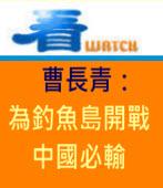曹長青:為釣魚島開戰,中國必輸|台灣e新聞