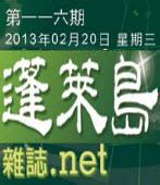 第116期《蓬萊島雜誌 .net 雙週報》電子報|台灣e新聞