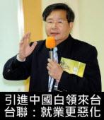 引進中國白領來台 台聯許忠信:就業更惡化∣台灣e新聞
