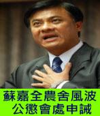 蘇嘉全農舍風波 公懲會處申誡 ∣台灣e新聞