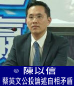 陳以信:蔡英文公投論述自相矛盾∣台灣e新聞