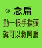 動一根手指頭就可以救阿扁∣◎ 念扁 ∣台灣e新聞