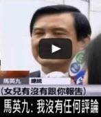 馬英九未出席女兒婚宴,言語異常,態度冷漠,和男方有仇?∣Taiwanenews 台灣e新聞