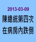 陳總統第四次在病房內跌倒∣郭正典醫師報告∣台灣e新聞