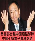 恭喜郭台銘中國通路夢碎 中國七家電子賣場終結