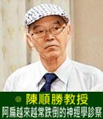 阿扁越來越常跌倒的神經學診察∥◎ 陳順勝 ∣台灣e新聞