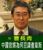曹長青:中國官媒為何忌諱查韋斯|台灣e新聞