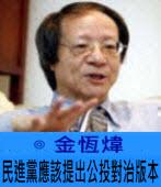 民進黨應該提出公投對治版本∣◎金恆煒∣台灣e新聞