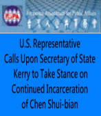 U.S. Representative Calls Upon Secretary of State Kerry to Take Stance on Continued Incarceration of Chen Shui-bian |台灣e新聞