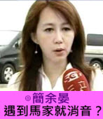 遇到馬家就消音?∣◎台北市議員簡余晏∣台灣e新聞