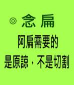 阿扁需要的是原諒,不是切割∣◎念扁 ∣台灣e新聞