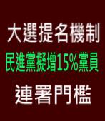 大選提名機制 民進黨擬增15%黨員連署門檻∣台灣e新聞