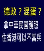 德政?混蛋?拿中華民國護照住香港可以不當兵∣台灣e新聞
