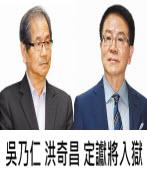吳乃仁 洪奇昌 定讞將入獄∣台灣e新聞
