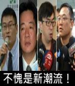 不愧是新潮流!∣台灣e新聞