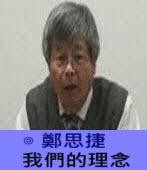 我們的理念 ∣◎鄭思捷|台灣e新聞