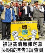 被誣貪瀆無罪定讞 吳明敏控告3調查員 ∣台灣e新聞