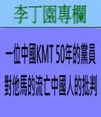 一位中國KMT 50年的黨員對他馬的流亡中國人的批判∣◎光明提供 / 李丁園整理補充∣台灣e新聞