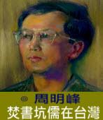 焚書坑儒在台灣 ∣◎周明峰|台灣e新聞