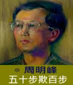 五十步欺百步 ∣◎周明峰|台灣e新聞