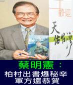 蔡明憲︰柏村出書爆秘辛 軍方還恭賀∣台灣e新聞