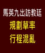 馬英九出訪教廷  規劃草率行程混亂∣台灣e新聞
