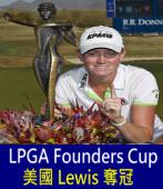 LPGA Founders Cup 美國 Lewis 奪冠 曾雅妮丟球后∣台灣e新聞