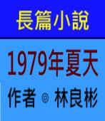 長篇小說「1979年夏天」∣◎林良彬 著作∣台灣e新聞