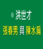 張春男與陳水扁 ∣◎ 洪世才 ∣台灣e新聞