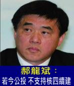 郝龍斌︰若今公投 不支持核四續建∣台灣e新聞