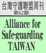 第62期台灣守護周刊|台灣e新聞
