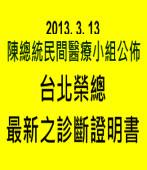台北榮總最新之診斷證明書20130313∣台灣e新聞