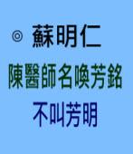 陳醫師名喚芳銘,不叫芳明∣◎蘇明仁∣台灣e新聞