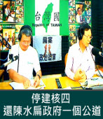 0323【台灣人俱樂部】停建核四, 還陳水扁政府一個公道 ∣台灣e新聞