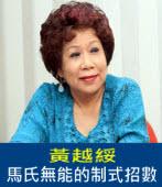 馬氏無能的制式招數∣◎ 黃越綏∣台灣e新聞