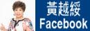 黃越綏Facebook