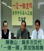 陳唐山:扁多次交代「一邊一國」要加強組織∣台灣e新聞