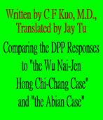 Comparing the DPP Responses to 『the Wu Nai-Jen/Hong Chi-Chang Case』 and 『the Abian Case』