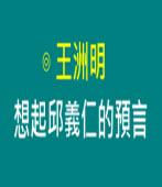想起邱義仁的預言∣◎ 王洲明 ∣台灣e新聞