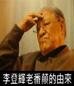 蔡漢勳:李登輝老番顛的由來 |台灣e新聞