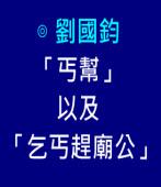 「丐幫」以及「乞丐趕廟公」∣◎ 劉國鈞 ∣台灣e新聞