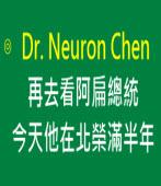 再去看阿扁總統今天他在北榮滿半年 ∣◎By Dr. Neuron Chen ∣台灣e新聞