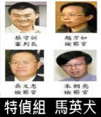 特偵組  馬英犬 ∣台灣e新聞