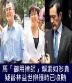 馬「御用律師」賴素如涉貪 疑替林益世辯護時已收賄∣台灣e新聞