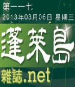 第117期《蓬萊島雜誌 .net 雙週報》電子報|台灣e新聞