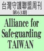 第63期台灣守護周刊|台灣e新聞