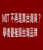 MIT不再是真台灣貨?學者憂摧毀台灣品牌|台灣e新聞