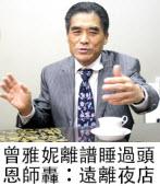 曾雅妮離譜睡過頭 恩師轟:遠離夜店∣台灣e新聞