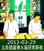 20130329《台灣人俱樂部》北榮建議陳水扁回家靜養∣台灣e新聞