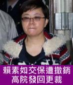 賴素如交保遭撤銷 高院發回更裁 ∣台灣e新聞